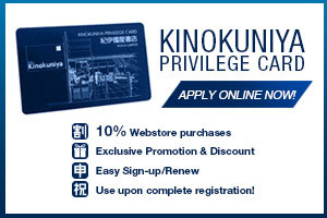 KINOKUNIYA PRIVILEGE CARD APPLICATION / RENEWAL FORM