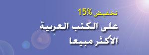 تخفيض 15% على الكتب العربية الأكثر مبيعا