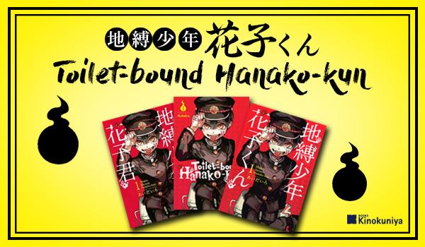 600x350 webstore highlight toilet bound hanako kun