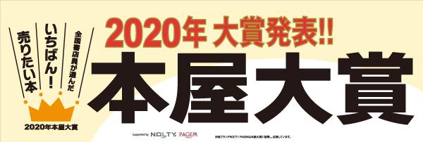 Honya2020 w600