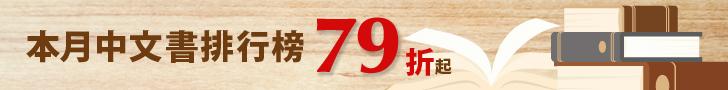 Webstore %e6%9c%ac%e6%9c%88%e4%b8%ad%e6%96%87%e6%9b%b8%e6%8e%92%e8%a1%8c 79%e6%8a%98
