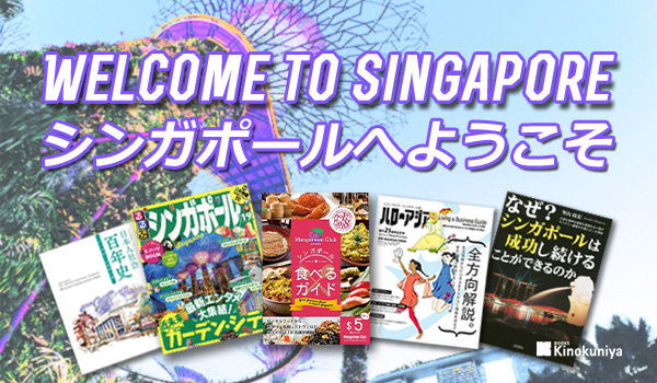 600x350 welcome to singapore