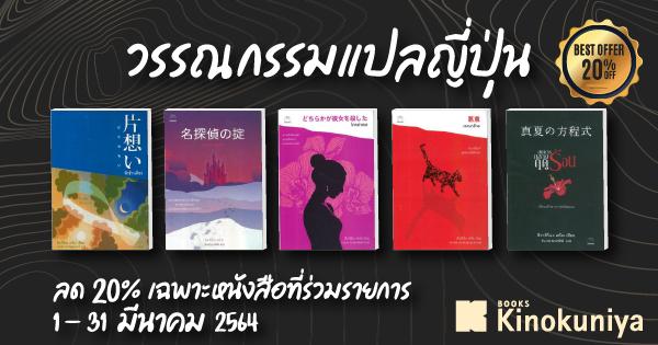 Tb20  japanese literary translation 600x315