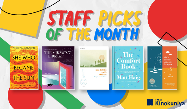 August staff picks of the month 600x350